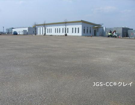 JGS-CC®クレイ