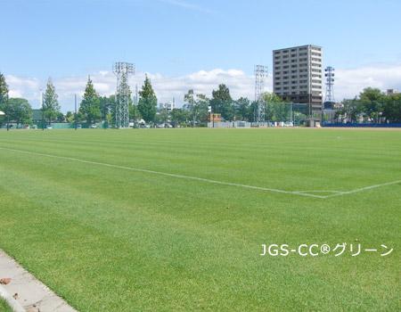 JGS-CC®グリーン