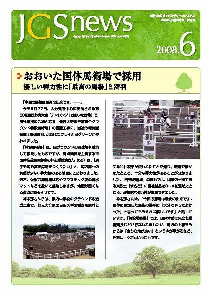 jgsnews_2008_06