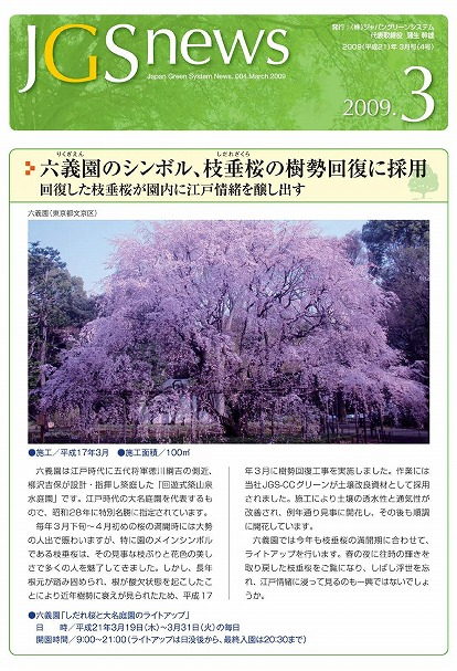 jgsnews_2009_03