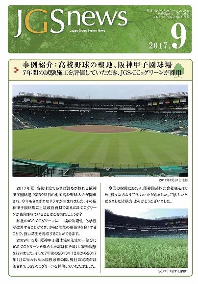 jgsnews_2017_09