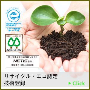 リサイクル・エコ認定 / 技術登録