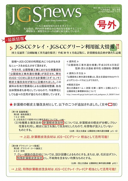 jgsnews_2018_05_newspaper-extra