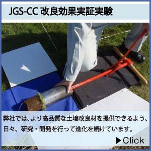 JGS-CC改良効果実証実験