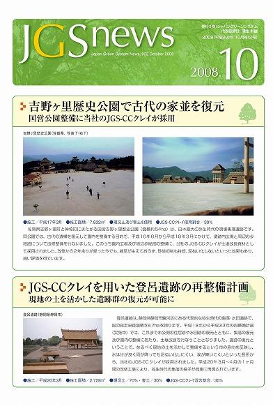 jgsnews_2008_10