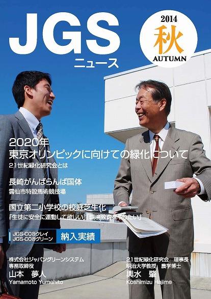 jgsnews_2014_autumn