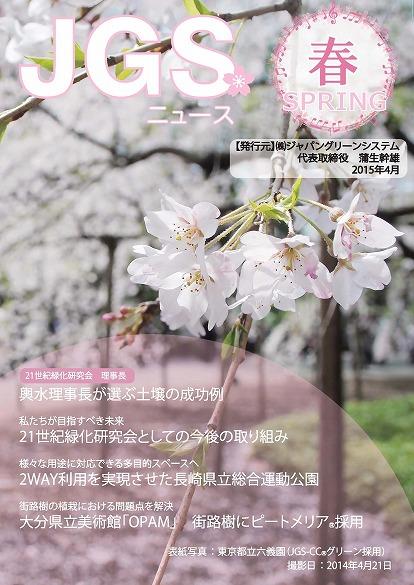 jgsnews_2015_spring