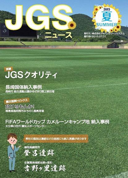 jgsnews_2015_summer