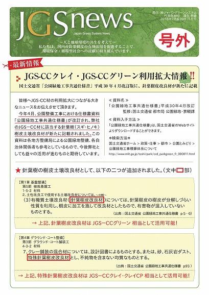 jgsnews_2018_05_newspaper-extra
